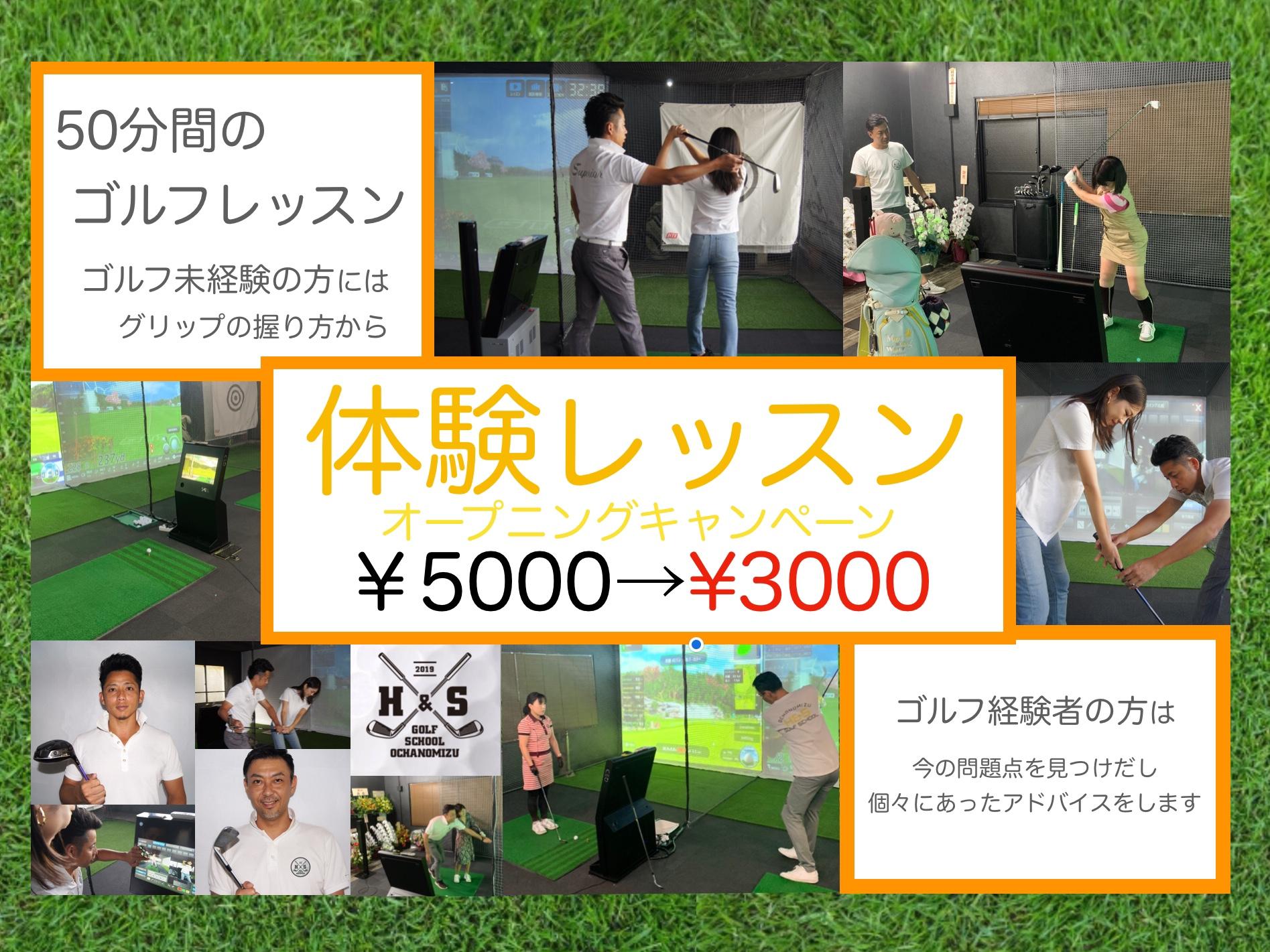 H&S ゴルフスクール 御茶ノ水